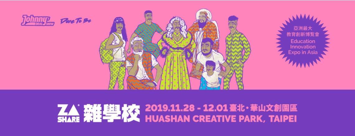 2019 雜學校 ZA SHARE|亞洲最大教育創新博覽會