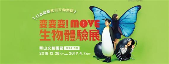 台北.親子展覽 最好玩的自然教育課!風靡全日本「MOVE生物體驗展」首登台