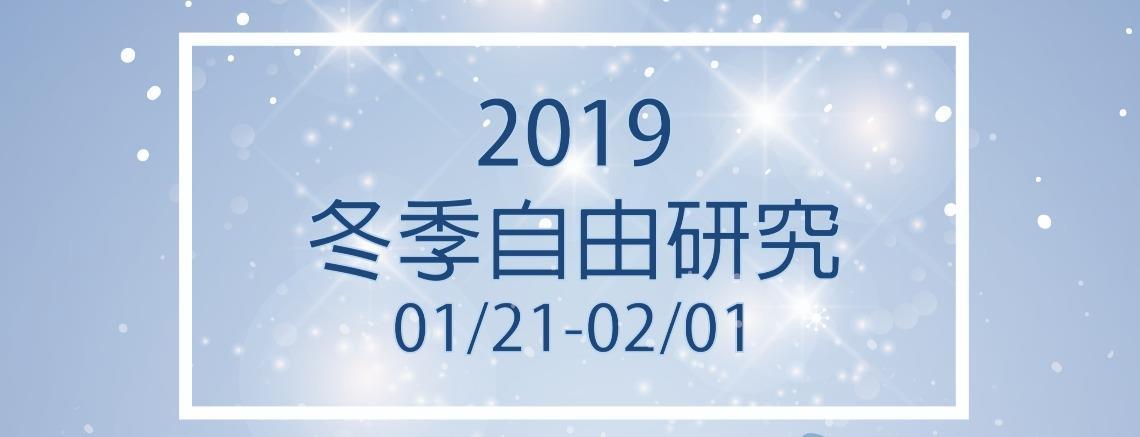 新北.冬令營|日本最夯寒假作業形式!「自由研究」三週讓孩子截然不同