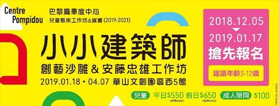 台北.兒童藝術 最好玩的美術課!龐畢度中心又來了!建築大師安藤忠雄工作坊首次公開