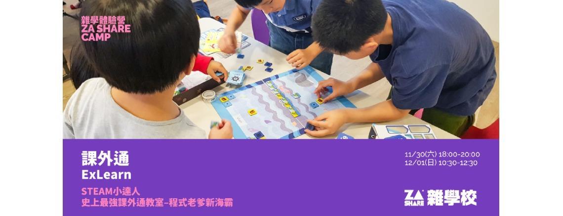 2019雜學校|雜學體驗營ZA SHARE Camp  【STEAM小達人-史上最強課外通教室-程式老爹新海霸】