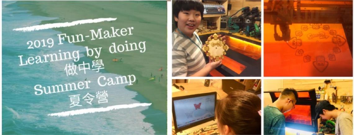 台北.夏令營|創客精神小學堂:雷切設計培養未來創意人才
