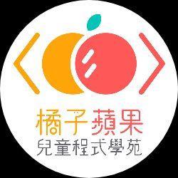 橘子蘋果兒童程式學苑